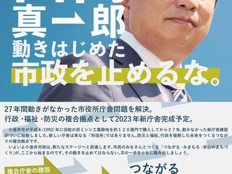 西岡真一郎 動きはじめた 市政を止めるな。