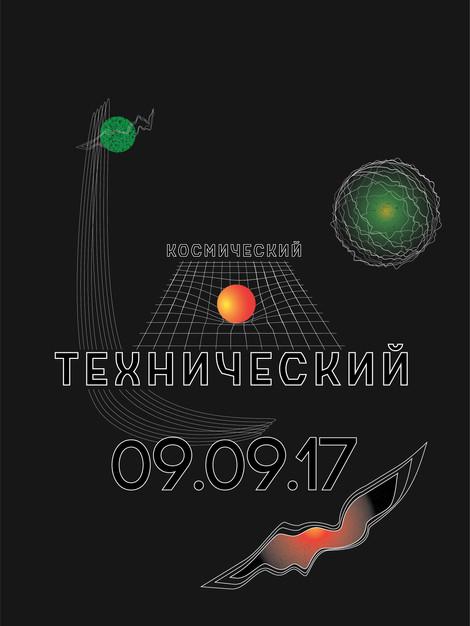 Technichecky - Techno Event Poster