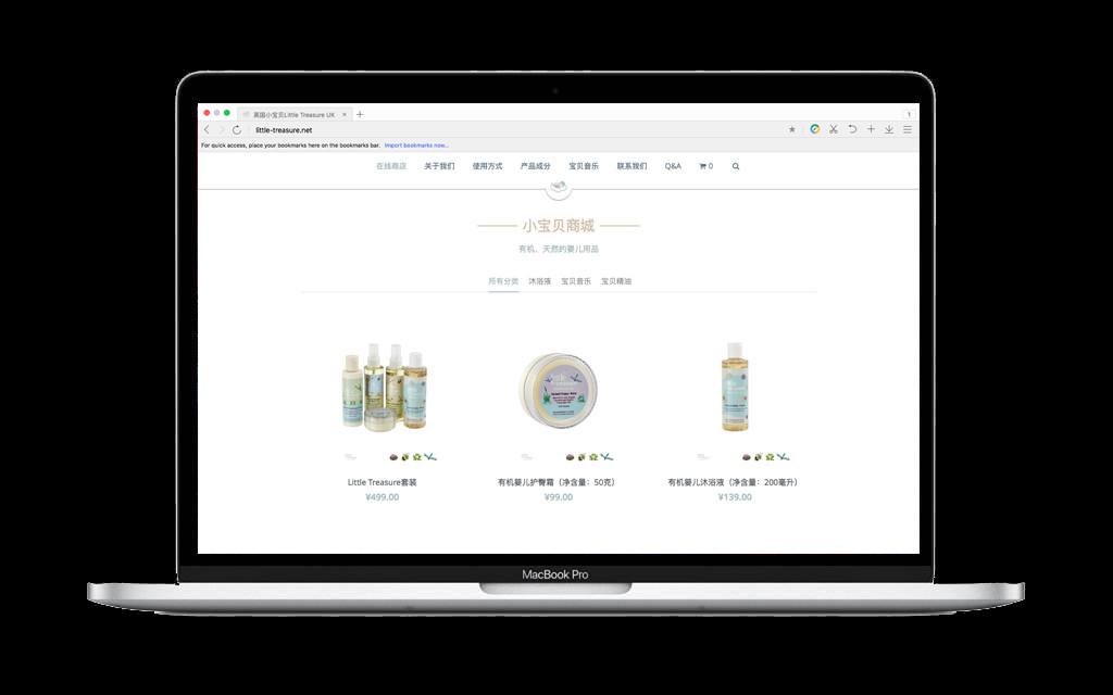 Little Treasure Chinese Website
