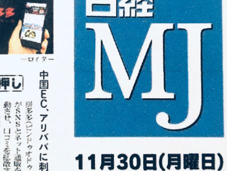 日経MJに掲載されました。