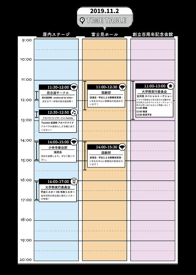 タイムテーブル1日目-02.png