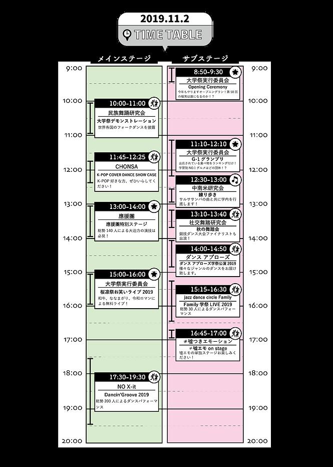 タイムテーブル1日目_アートボード 1.png