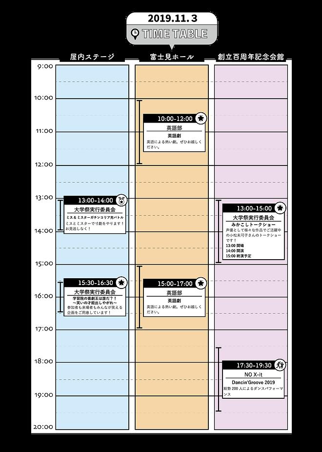 タイムテーブル2日目-02.png