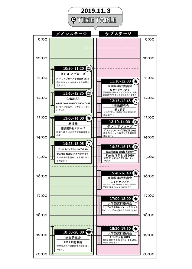 タイムテーブル2日目_アートボード 1.png