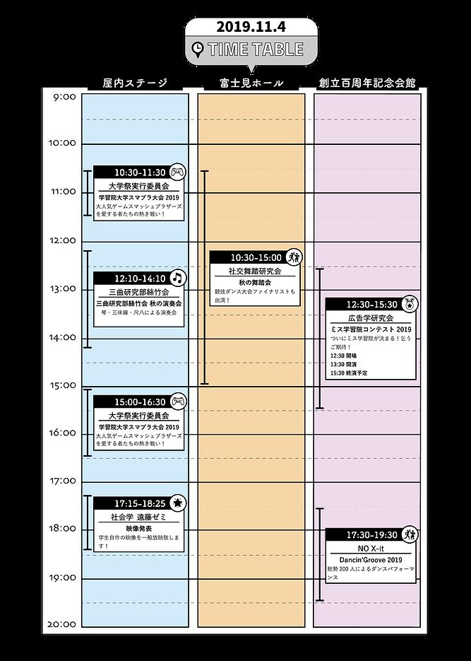 タイムテーブル3日目-02.png