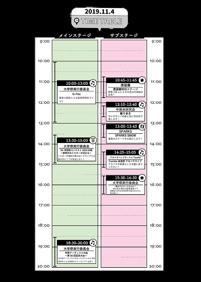 タイムテーブル3日目_アートボード 1.png
