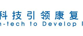 【2017 ISPRMDC】第四届 国际物理医学与康复医学学会发展中国家峰会(ISPRMDC)