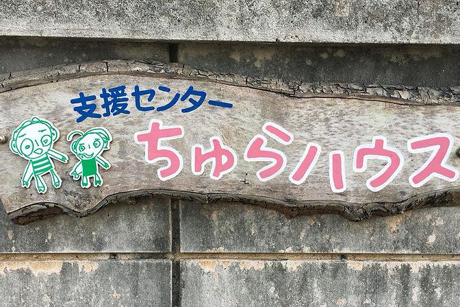 1号館_看板.jpg