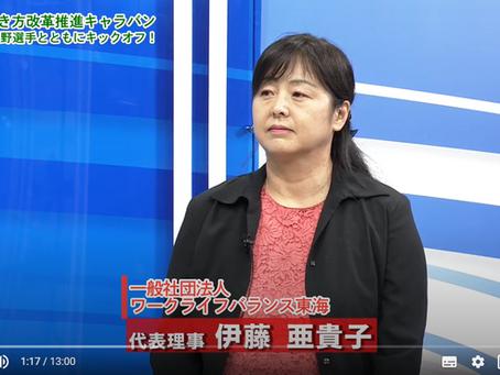 「愛知県の働き方改革キャラバン」の動画公開!