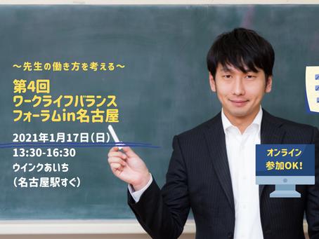 第4回ワークライフバランスフォーラムin名古屋を開催します!