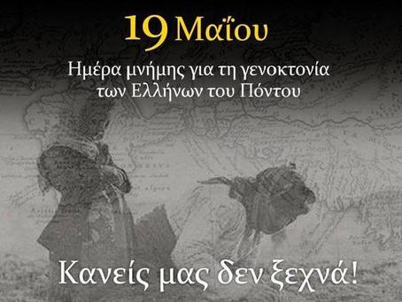 19 Μαΐου 2019 - 100 χρόνια από τη Γενοκτονία των Ελλήνων του Πόντου