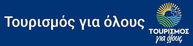 Tourismos-gia-olous_logo.jpg