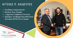 AΓΓΕΛΟΣ Π. ΧΑΙΔΕΥΤOΣ - Αντιγραφή