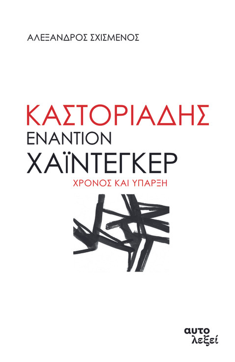 """Σχεδιασμός εξωφύλλου για τις εκδόσεις Αυτολεξεί, """"ΚΑΣΤΟΡΙΑΔΗΣ ΕΝΑΝΤΙΟΝ ΧΑΪΝΤΕΓΚΕΡ"""", Αλέξανδρος Σχισμένος"""