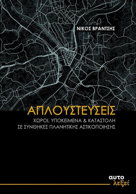 Σχεδιασμός εξωφύλλου για τις εκδόσεις Αυτολεξεί, Απλουστεύσεις, Νίκος Βράντσης