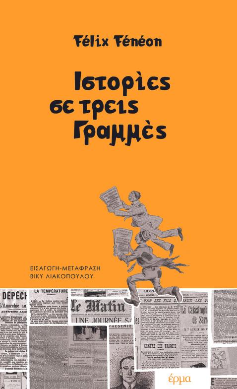 Φελίξ Φενεόν, Ιστορίες σε τρεις γραμμές, εκδόσεις Έρμα