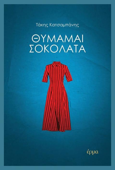 """Σχεδιασμός εξωφύλλου μαζί με την Έφη Ζέρβα,""""Θυμάμαι Σοκολάτα"""" του Τάκη Κατσαμπάνη, εκδόσεις Έρμα"""