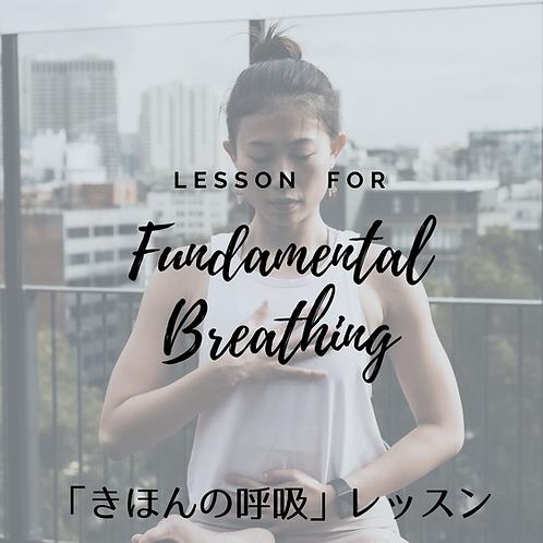 きほんの呼吸レッスン動画