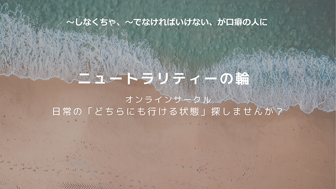 ニュートラリティーの輪 オンラインサークル QRなし.png