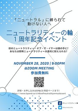 ニュートラリティーの輪 1周年記念イベント Flyer-3.png