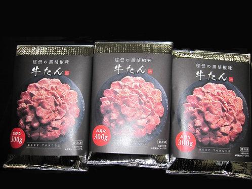 牛たん 300g(塩・黒こしょう味) 3パックセット