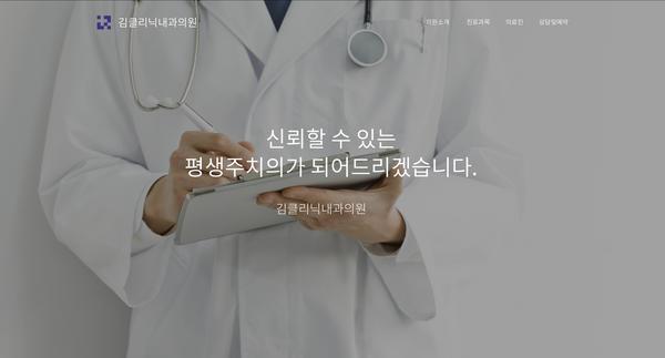 김클리닉내과의원