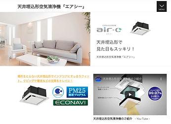 air-Cweb.jpg