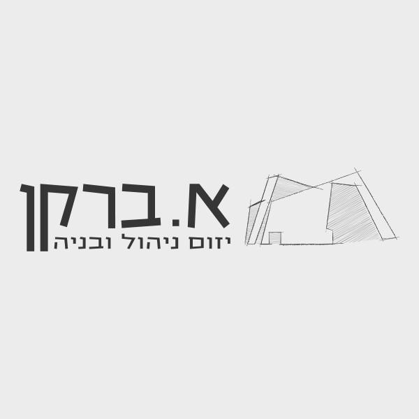 לוגו חברת א.ברקן