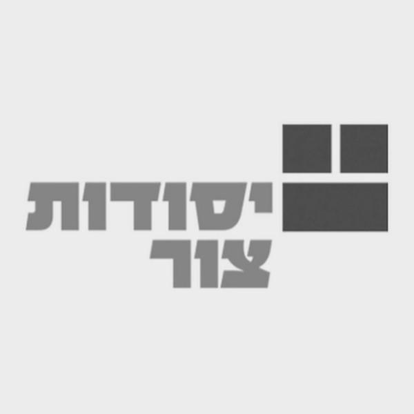 לוגו חברת יסודות צור