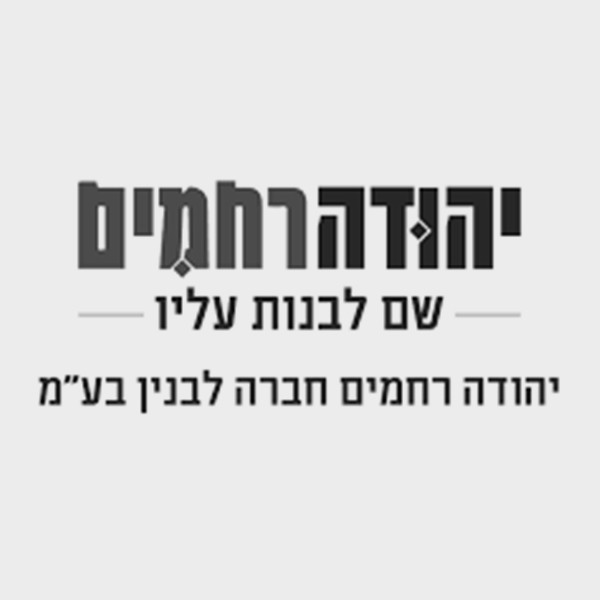 לוגו חברת יהודה רחמים