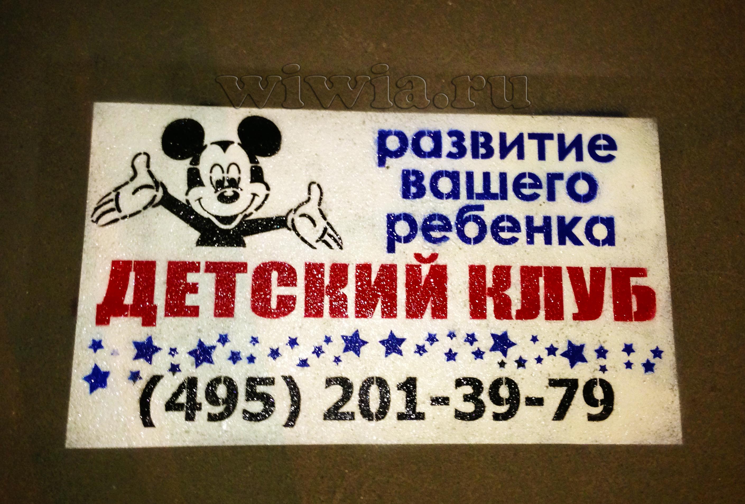Реклама на асфальте для дет. сада.