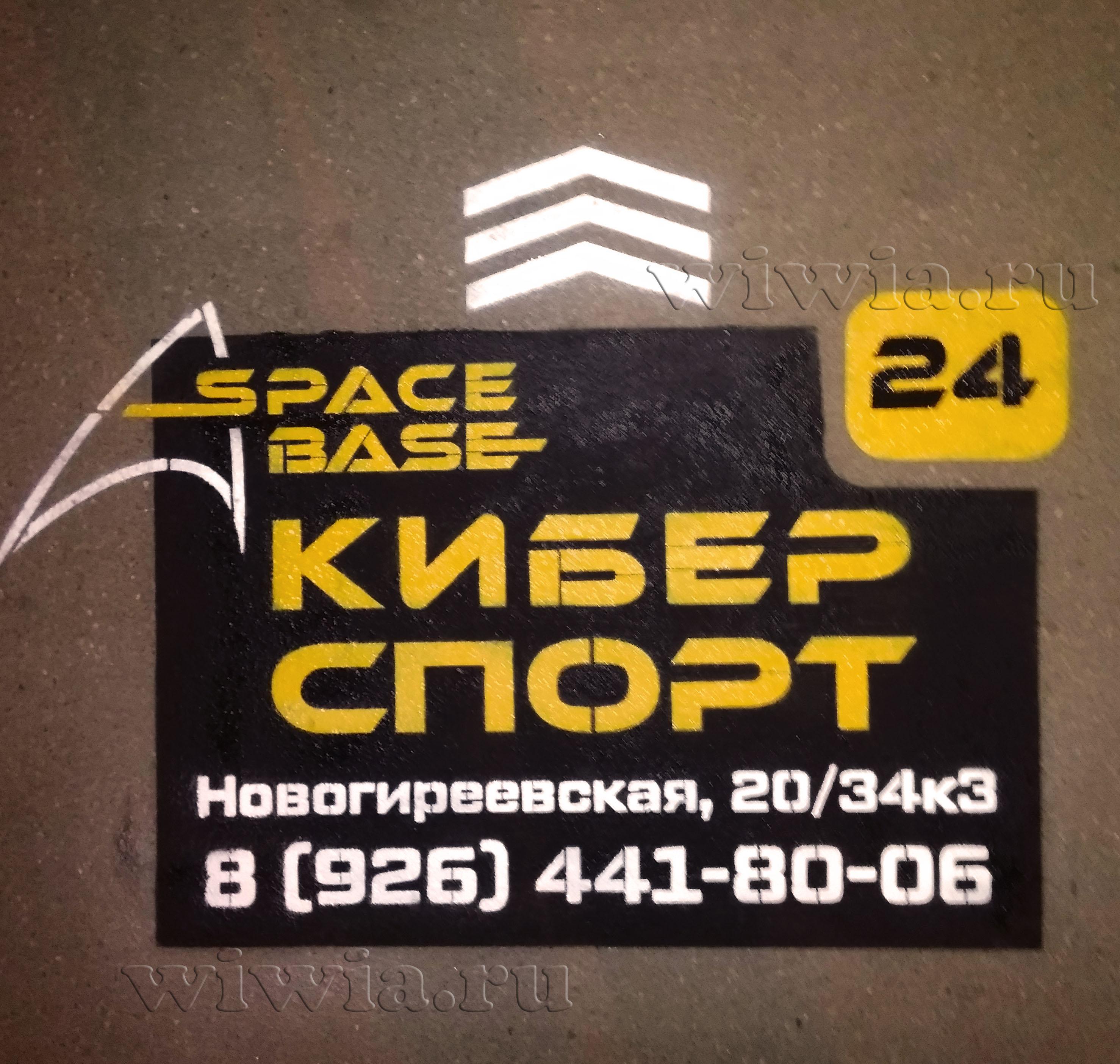 Реклама на асфальте Кибер Спорт