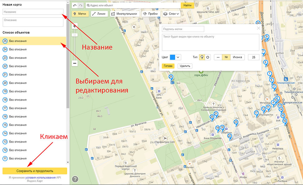 Пятая часть инструкции для самостоятельного построения маршрута, карты, схемы размещения для рекламы на асфальте.