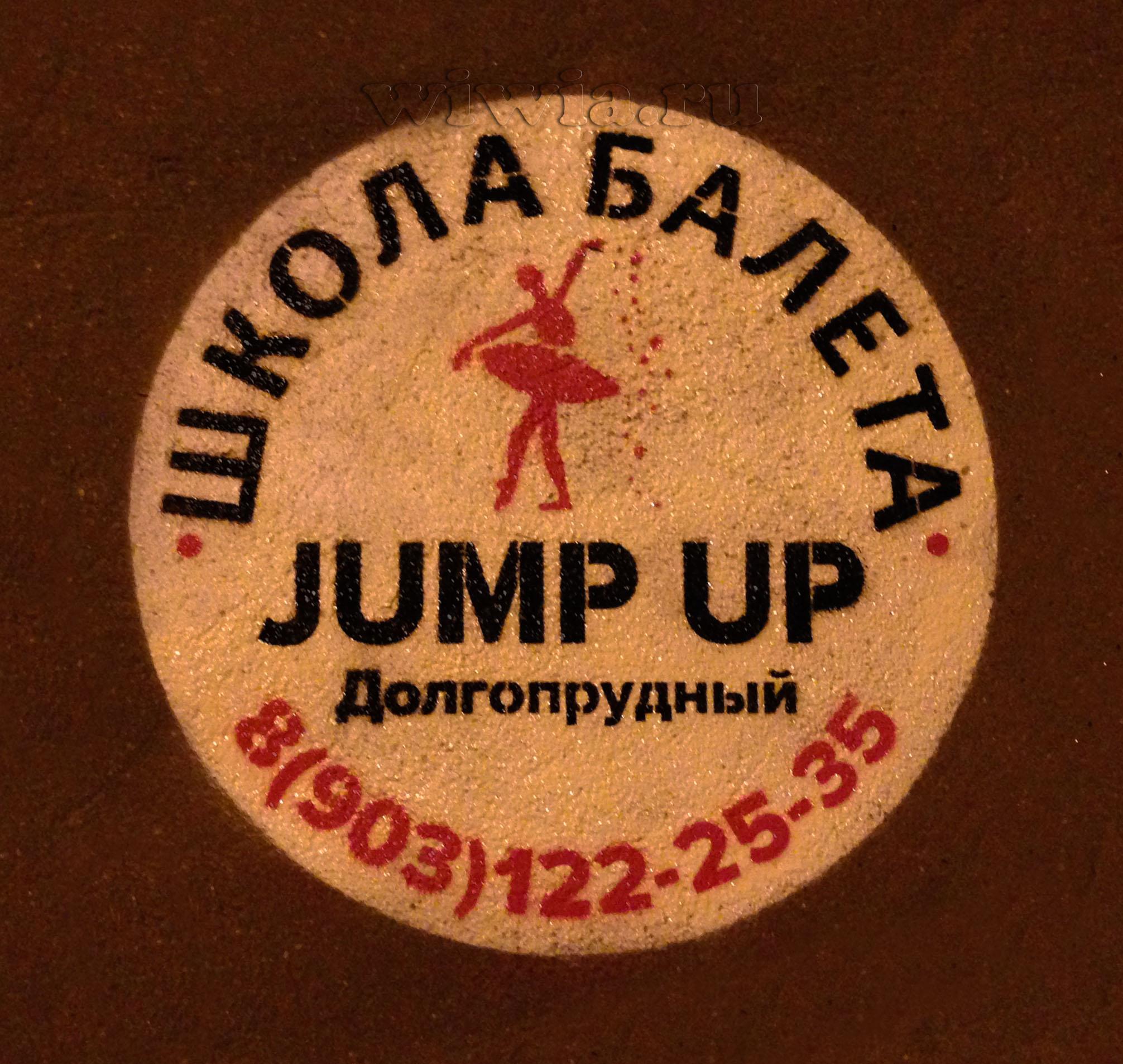 Реклама на асфальте. Школа балета.