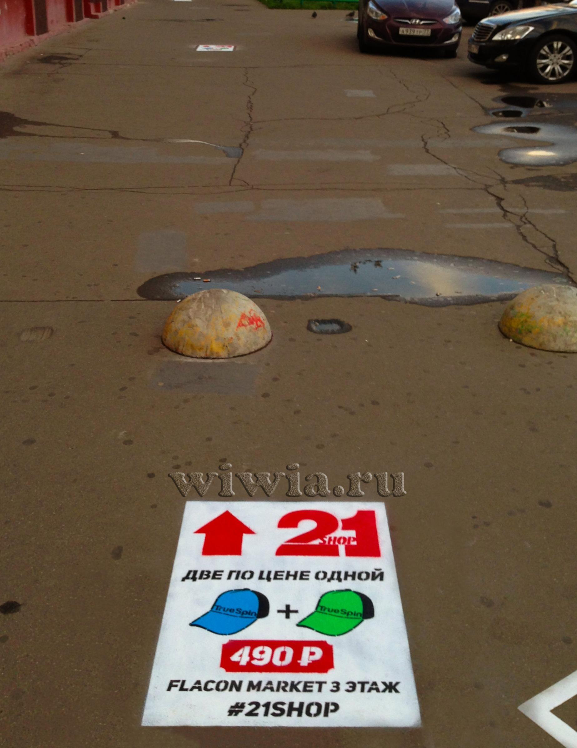 """Пример навигационных объявлений на асфальте для сети магазинов """"21шоп""""."""