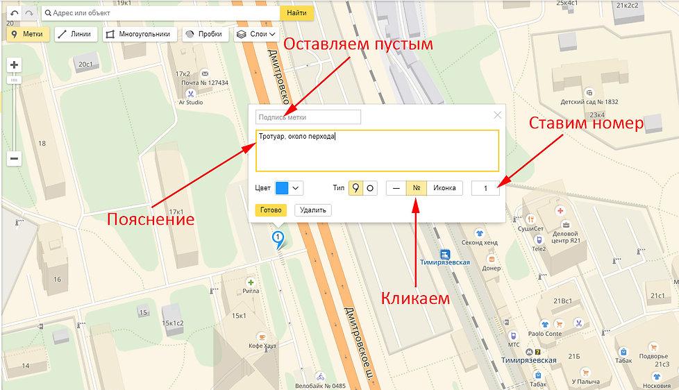 Четвертый этап инструкции для самостоятельного составления карты нанесений по рекламе на асфальте
