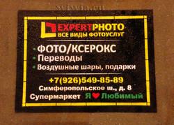 Многоцветная реклама для салона фото