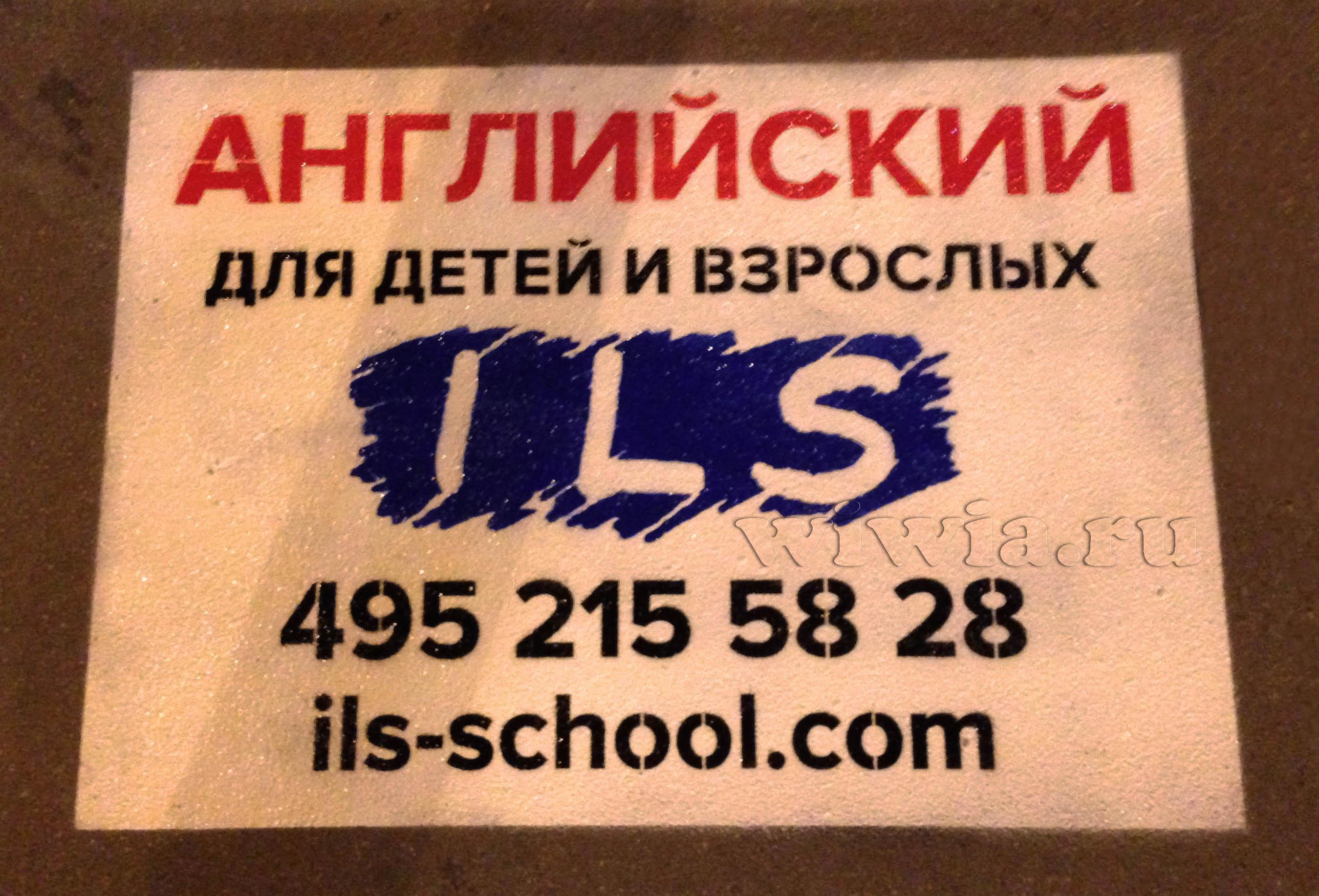 Реклама на асфальте для ILS.