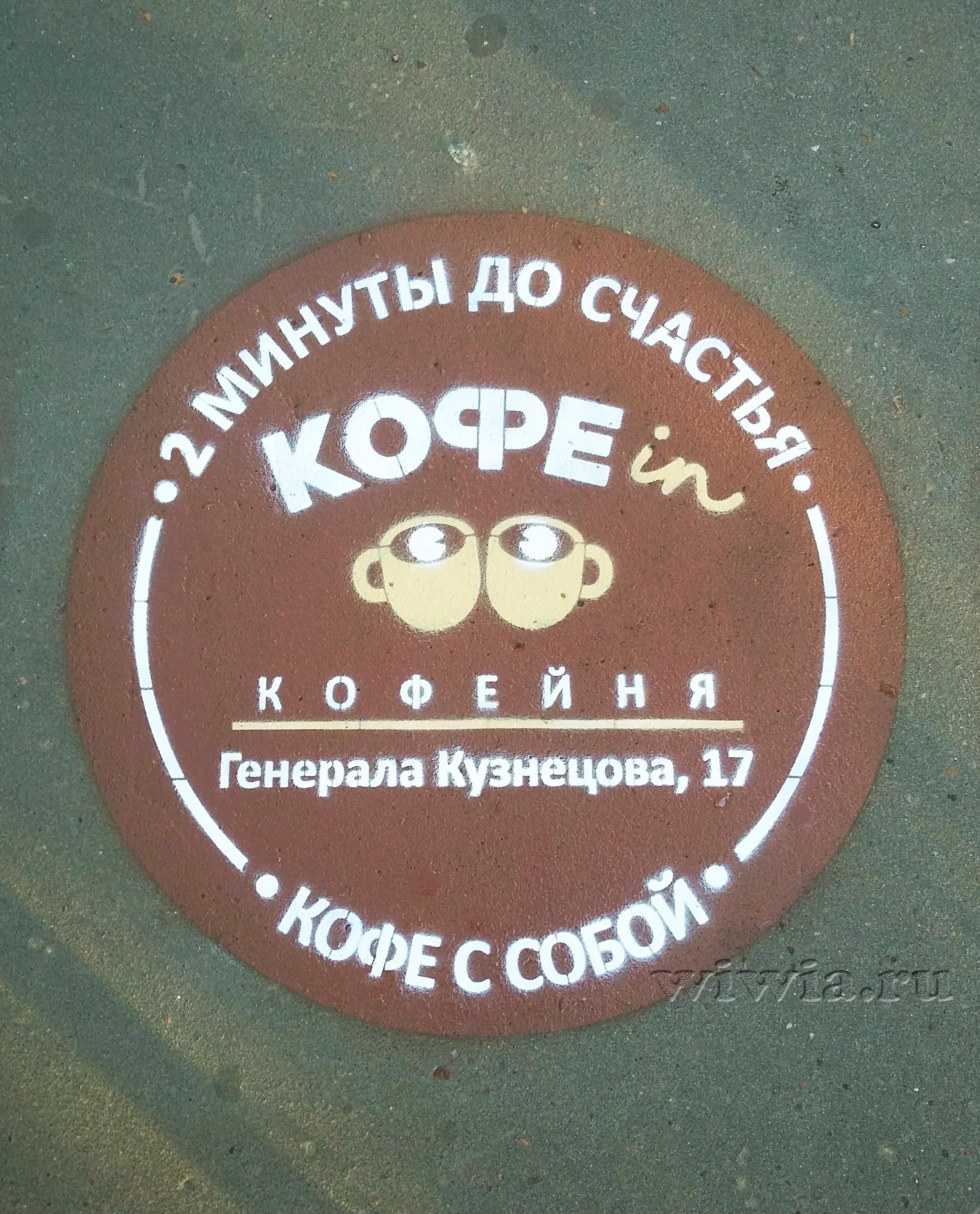 Пример рекламы на асфальте для кафе