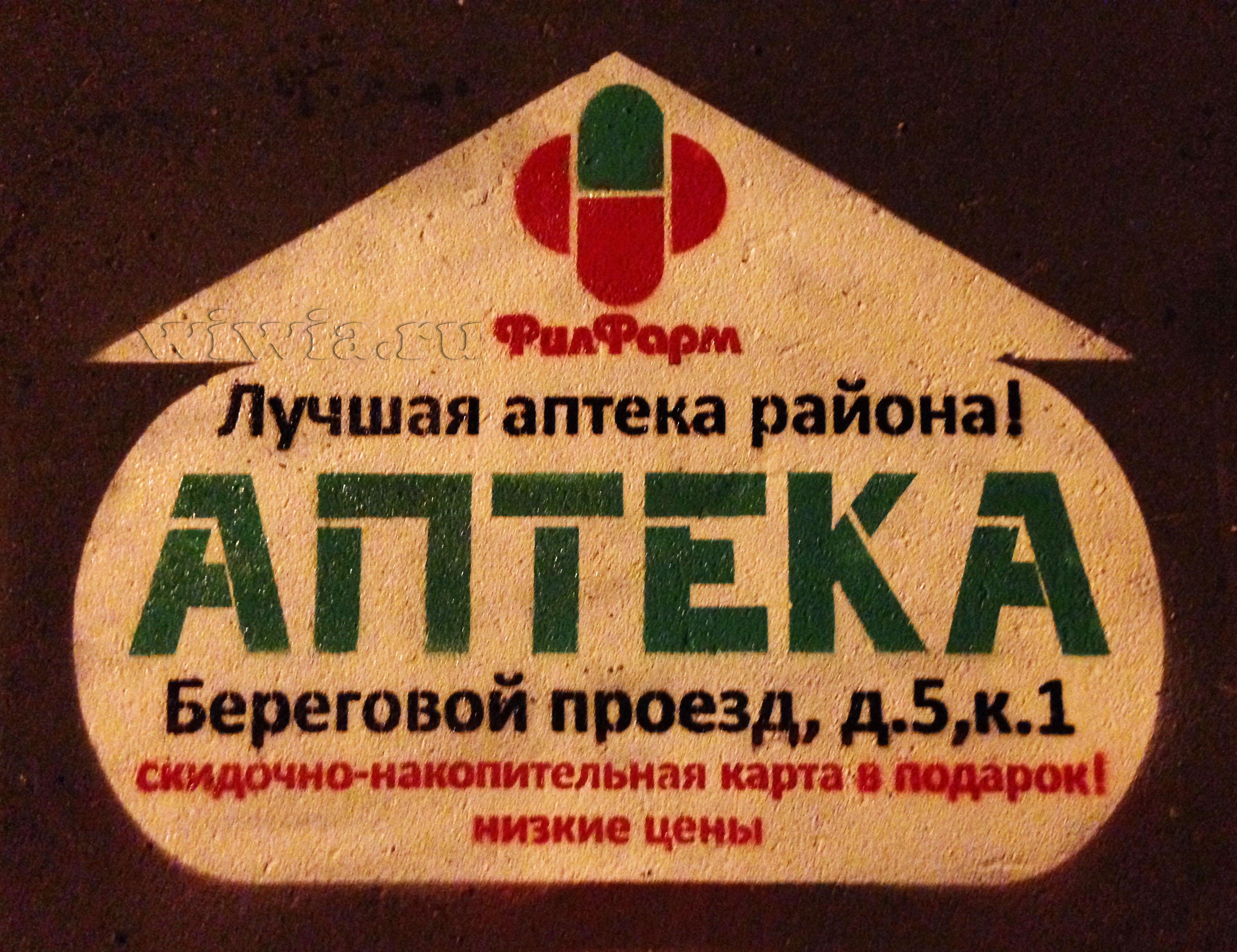 Реклама на асфальте для сети аптек.
