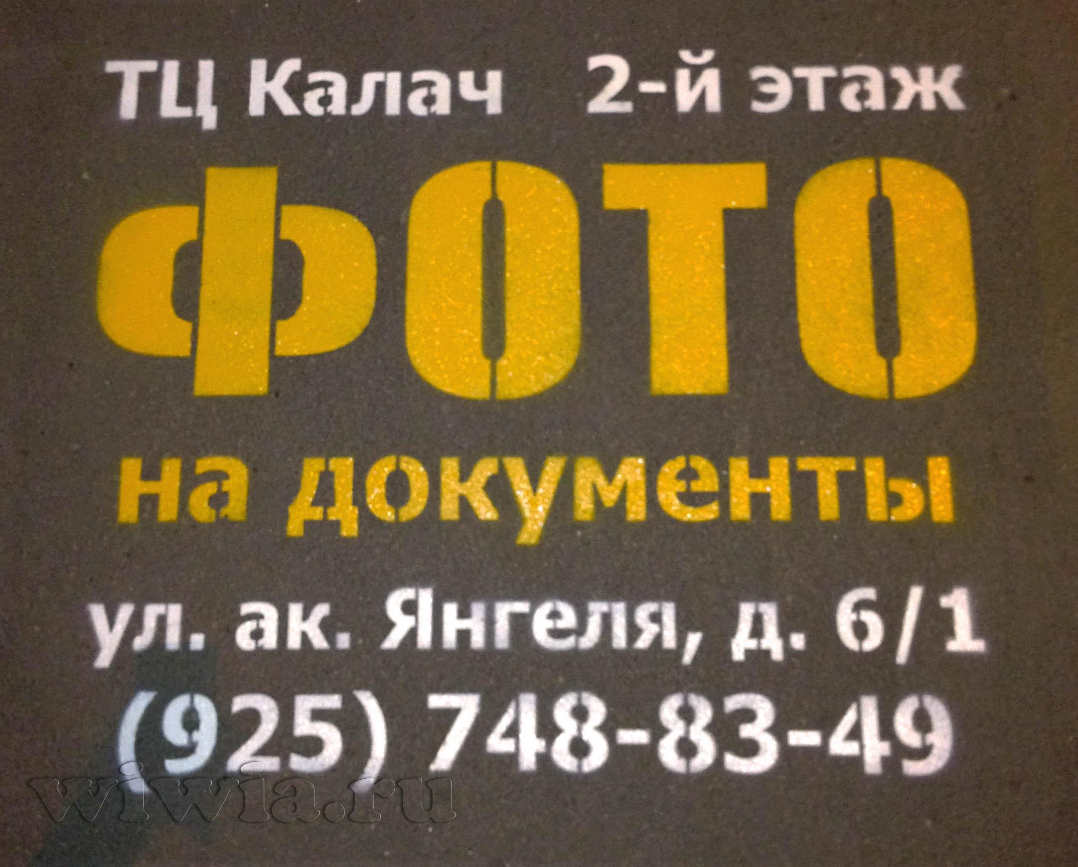 Реклама на асфальте. Фото.