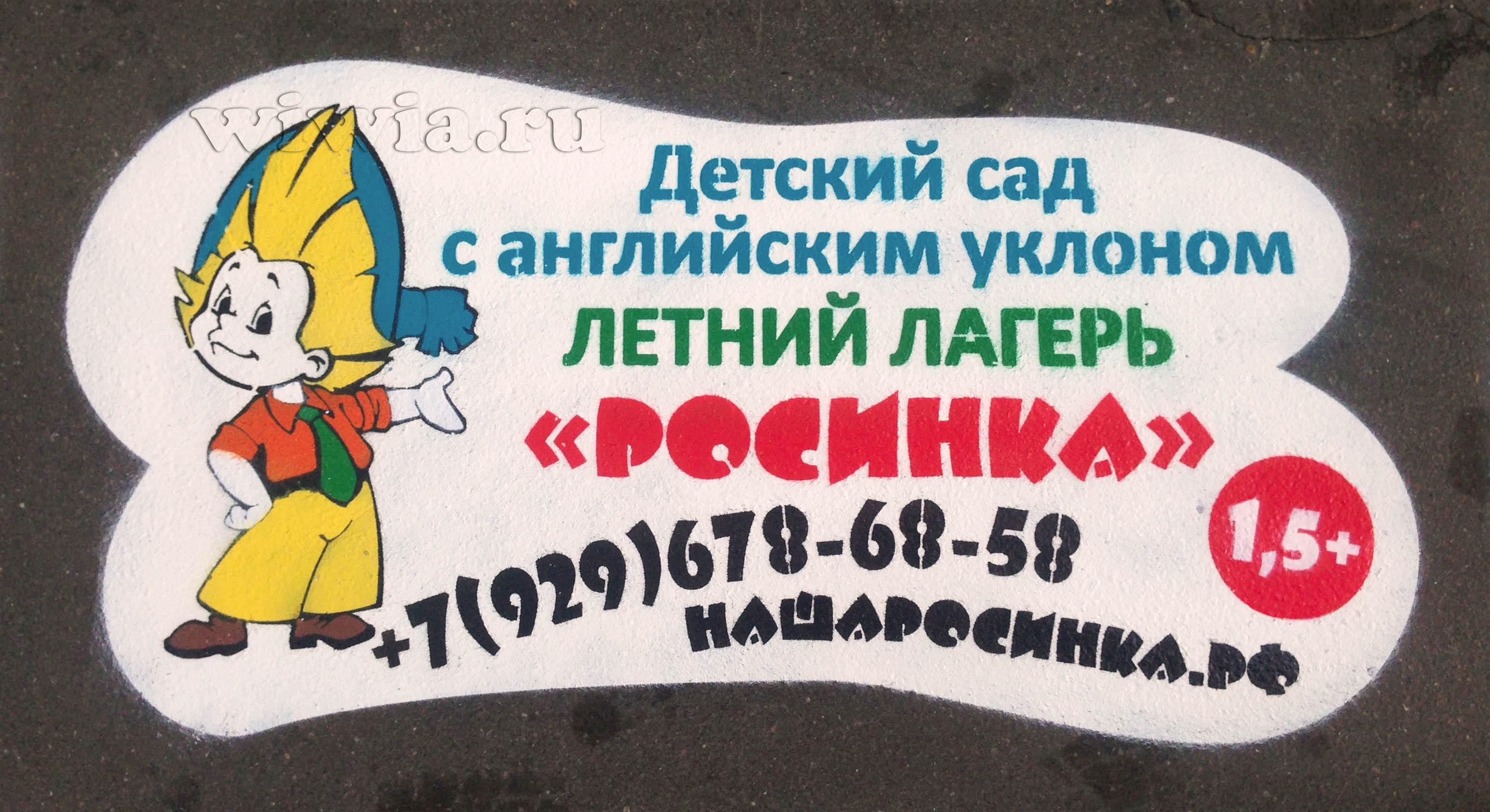 Реклама на асфальте с Незнайкой