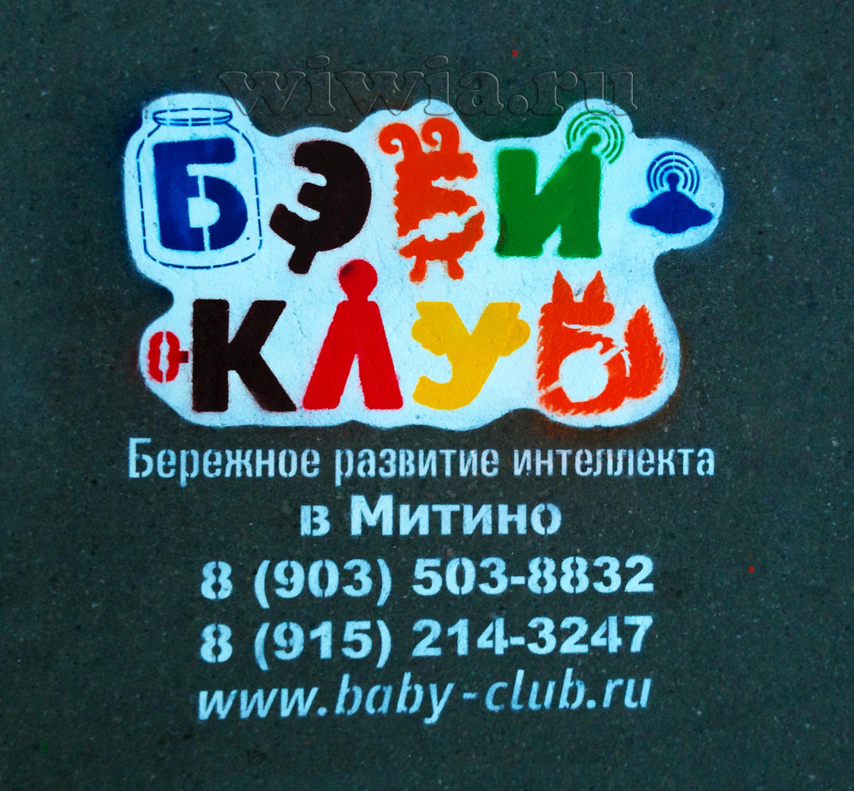 Реклама на асфальте. Бэби-клуб.