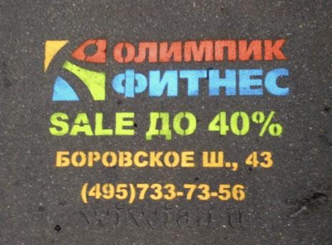 Реклама на асфальте. Фитнес.