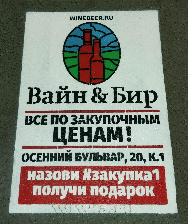 Реклама на асфальте Москва.