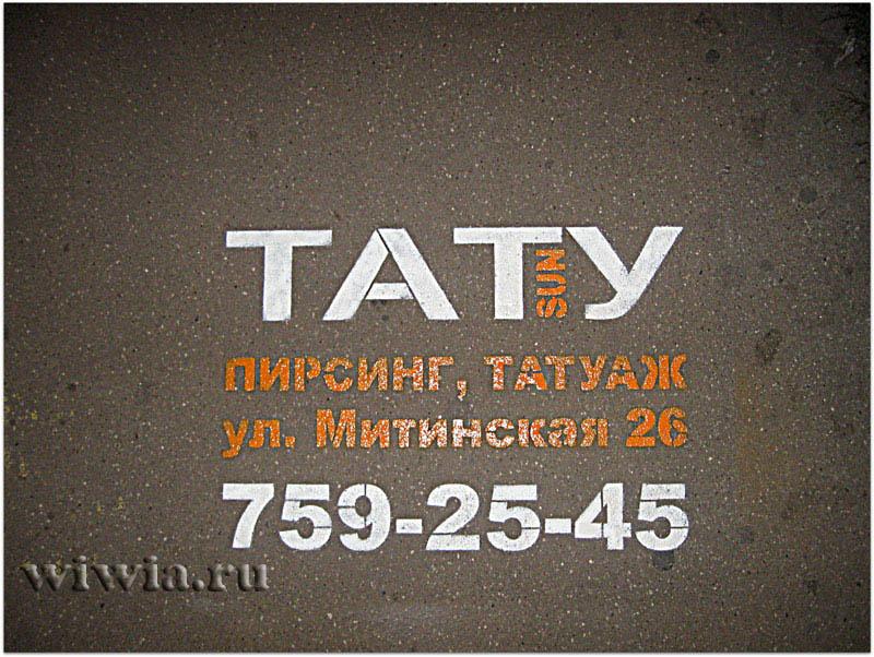 Асфальтовая реклама тату салона