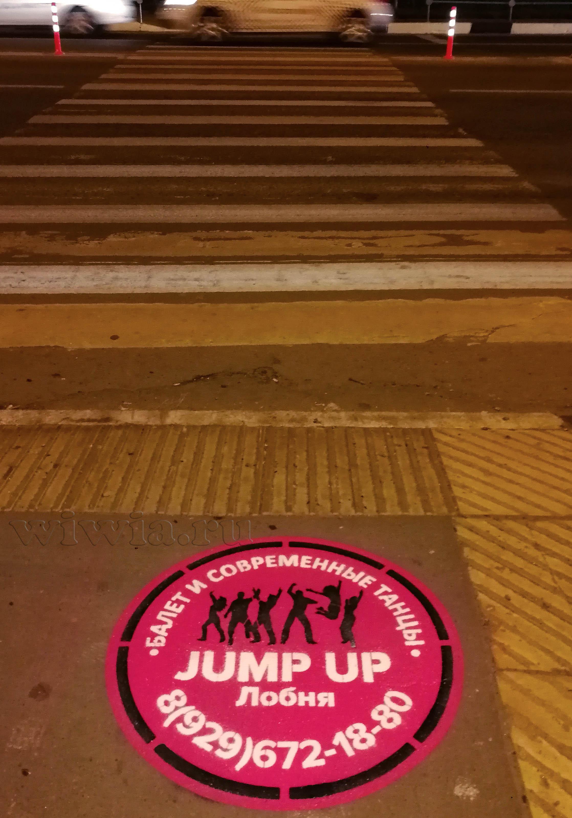 Реклама на асфальте для студии танцев в Долгопрудном.