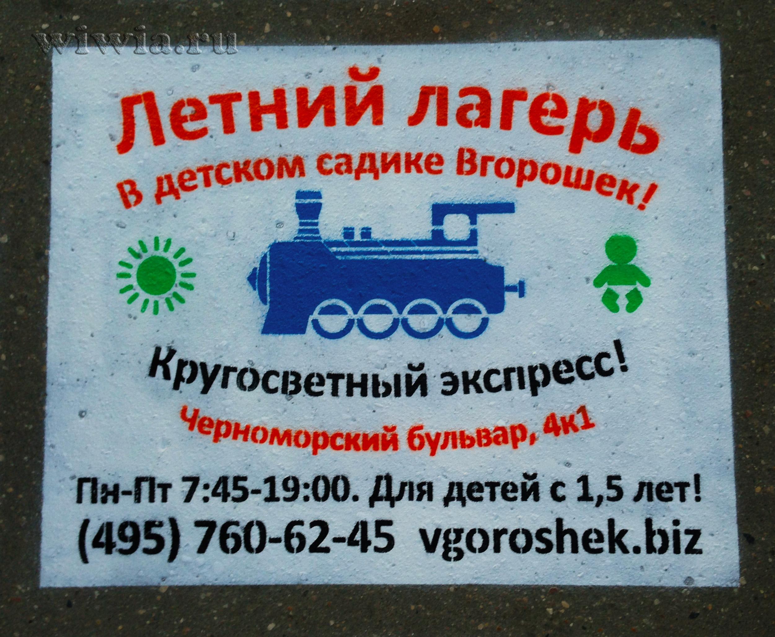 Пример рекламы на асфальте.