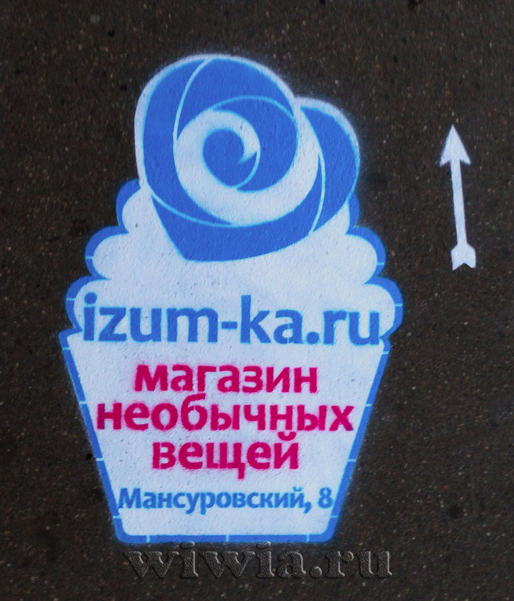 Реклама на асфальте для магазина.