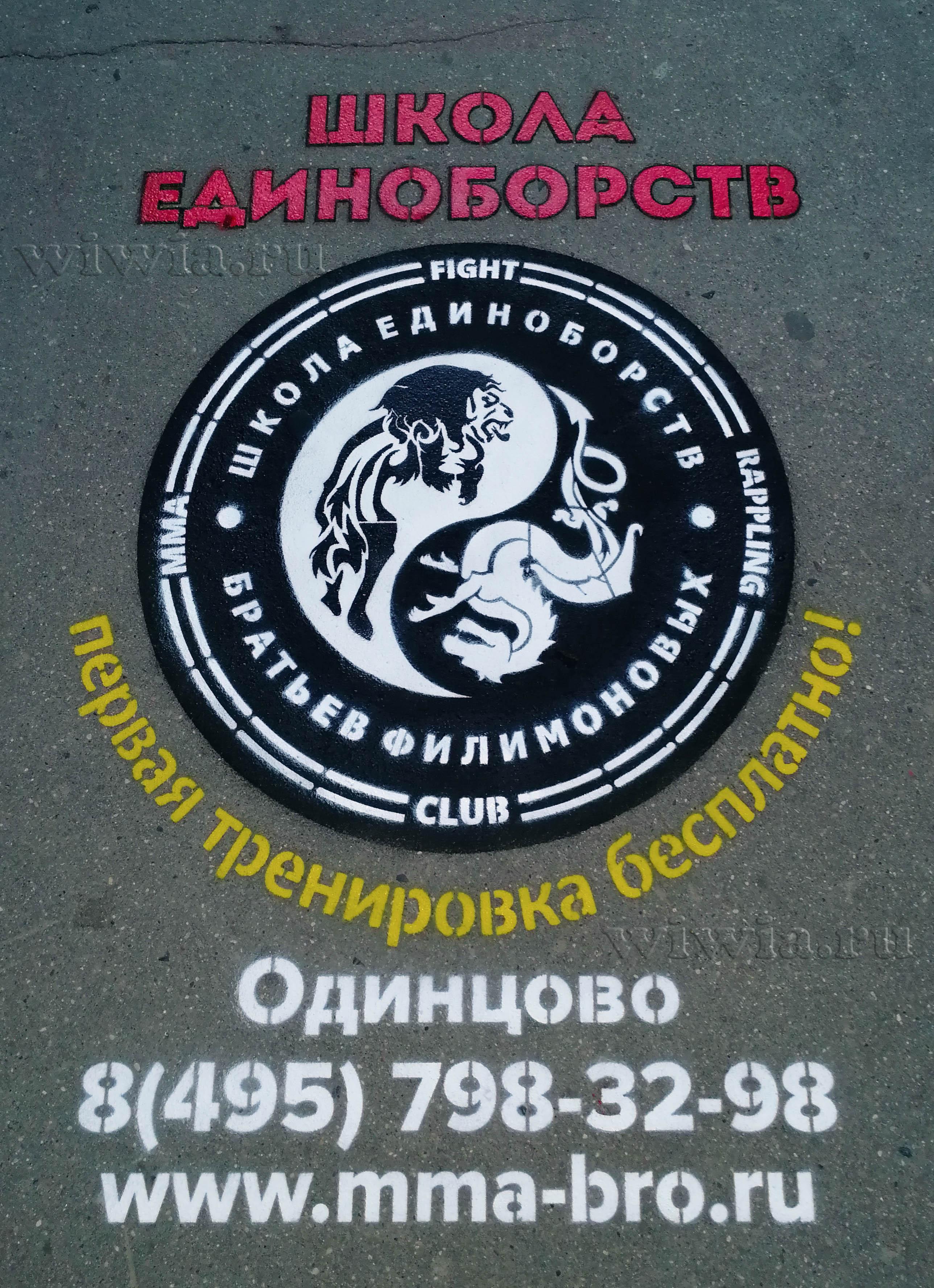 Реклама на асфальте для клуба единоборств братьев Филимоновых.